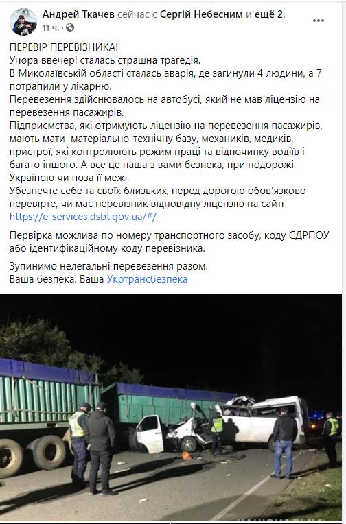 На Миколаївщині маршрутка потрапила в ДТП: 4 загиблих, 6 постраждалих. Нові деталі трагедії