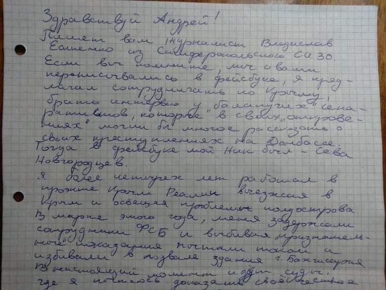 Facebook Андрея Цаплиенко