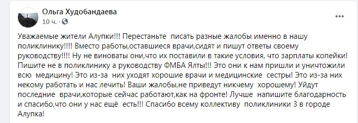 """Новости Крымнаша. """"Наснилося, що ми нарешті прогнали рашистів з окупованих територій"""""""