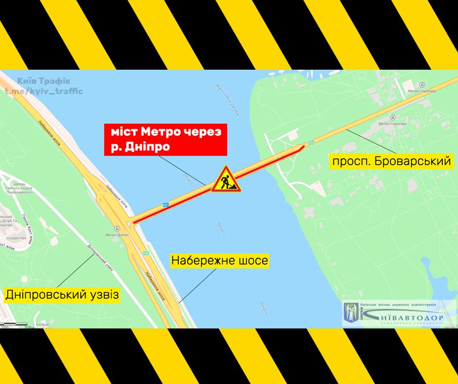 В Киеве проведут ремонт дороги на мосту Метро.