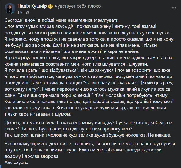 Пост Надежды Кушнир