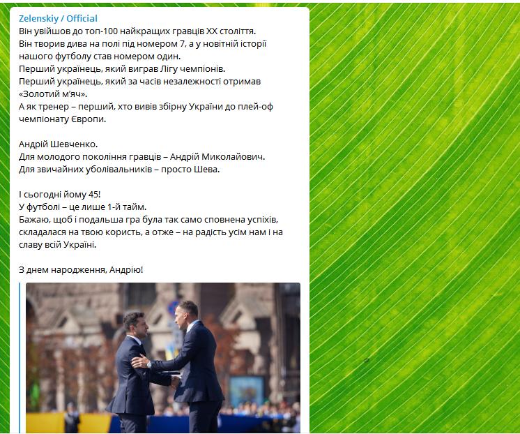 Зеленский поздравил Шевченко
