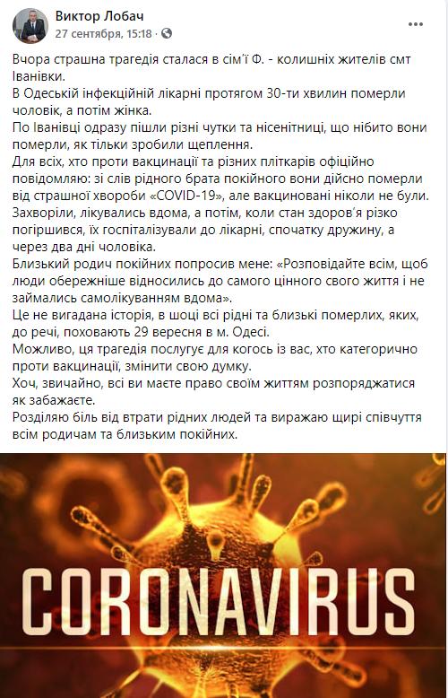 В Одесі від коронавірусу померли чоловік і дружина