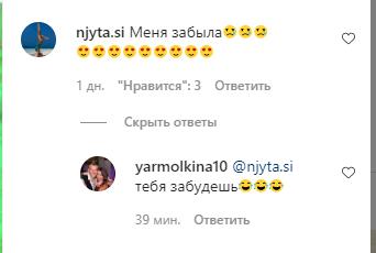 Инна Ярмоленко