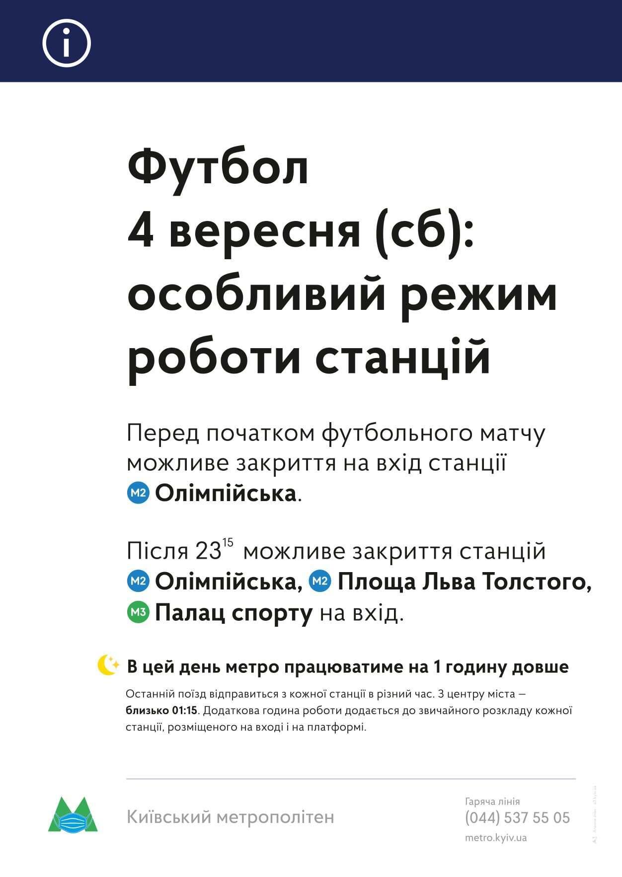 У Києві через футбол на годину продовжать роботу метро.