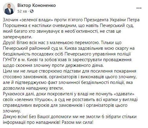 Кононенко сообщил о решении суда о нападении на Порошенко