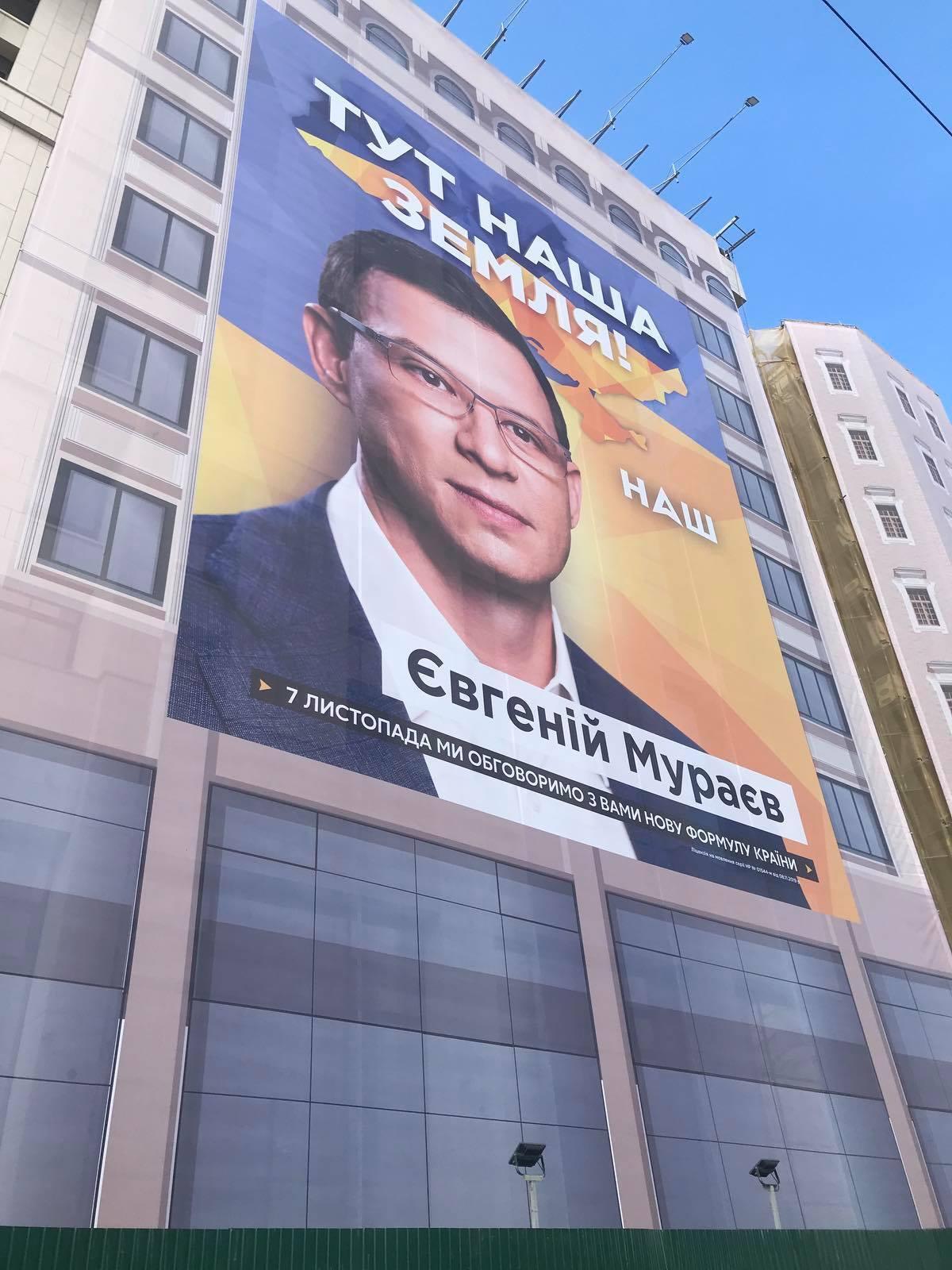 Баннер с Мураевым.