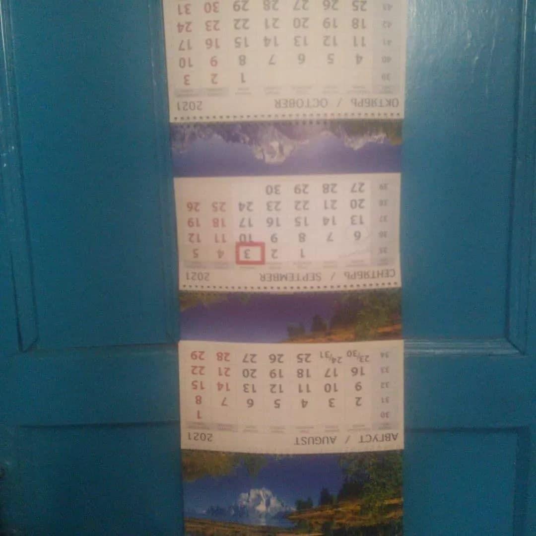 Перевернутый календарь 3 сентября