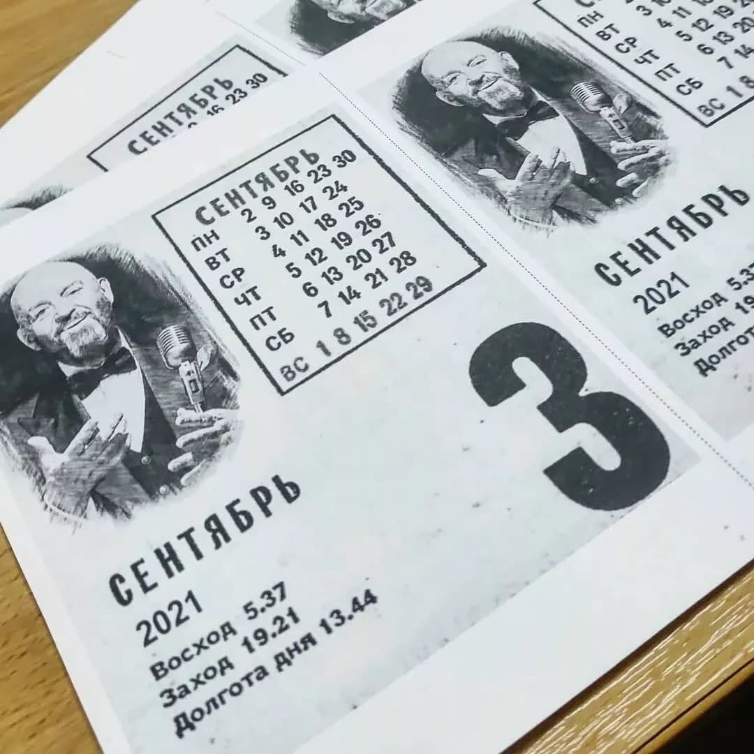 "Календарь ""3 сентября"""