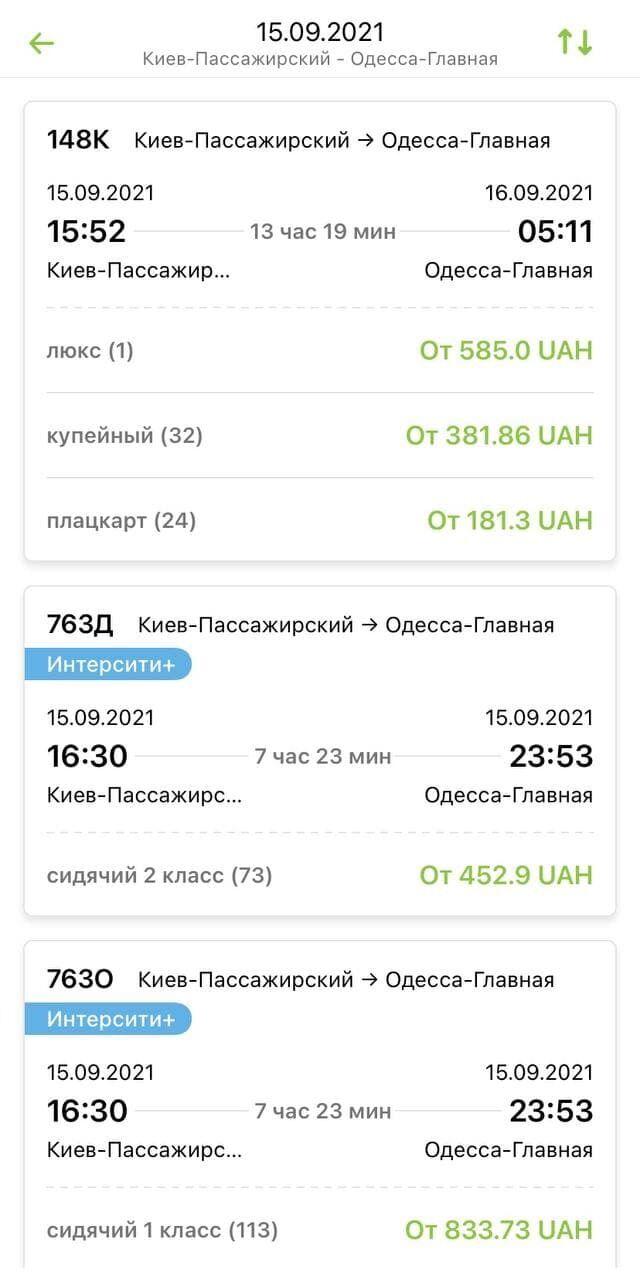 Расписание поездов из Киева в Одессу на 15 сентября с ценами