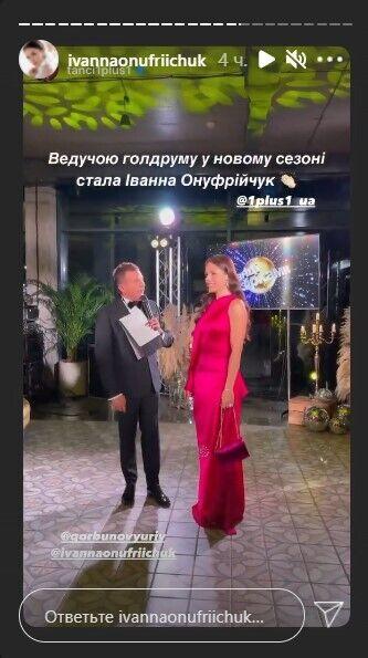Иванна Онуфрийчук стала ведущей проекта