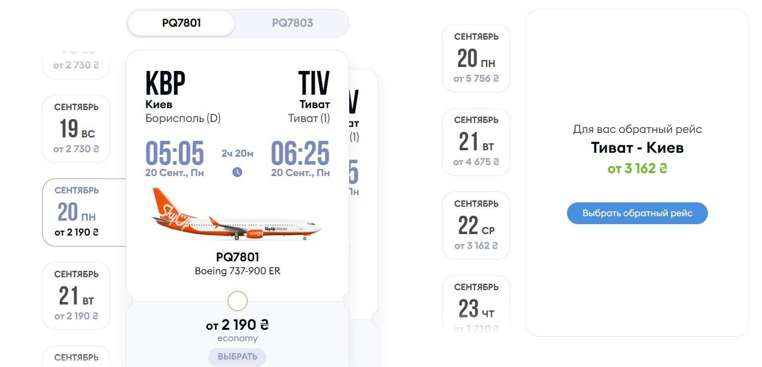 """Рейс """"Киев – Тиват"""" на вторую половину сентября обойдется в 2200 грн"""