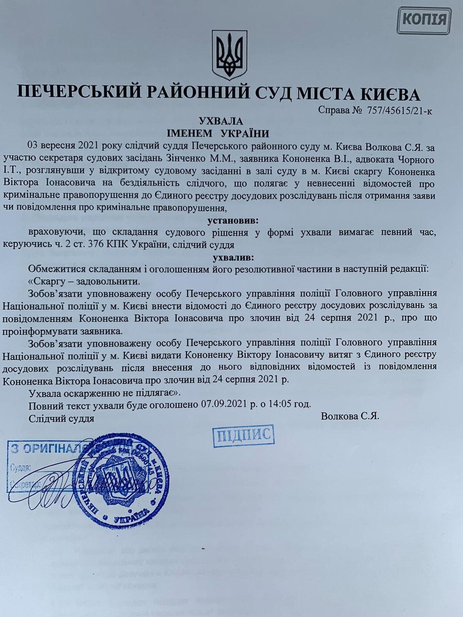Печерский суд обязал райуправление Нацполиции зарегистрировать уголовное производство о совершении нападения на Порошенко