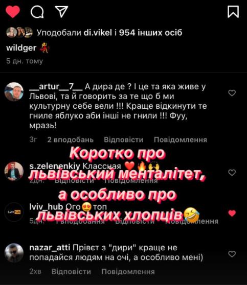 Скрин Instagram