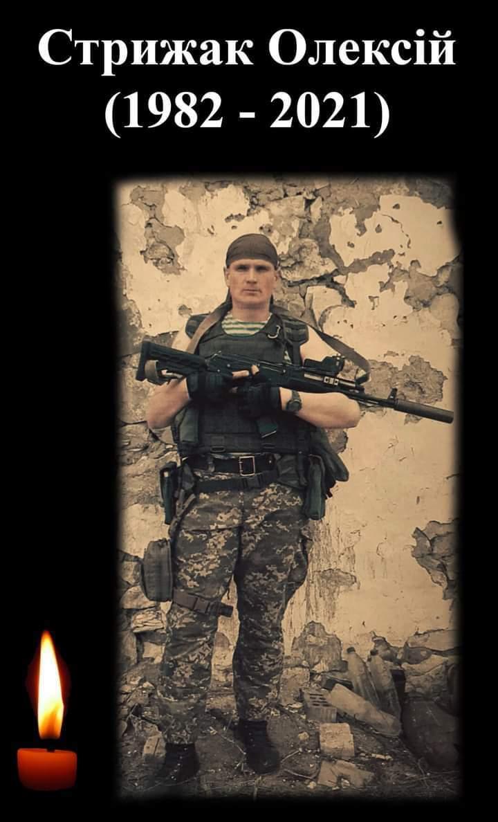 Загиблий на Донбасі Олексій Стрижак