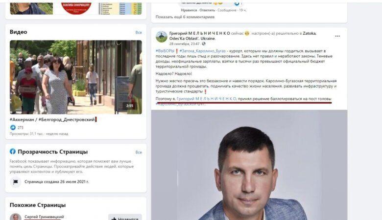 В ОТГ під Одесою зареєстрували майже 1500 фіктивних виборців для участі в перевиборах