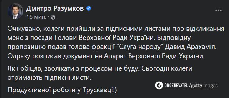 Пост Разумкова