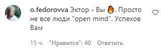 В сети оценили пикантный снимок Эктора