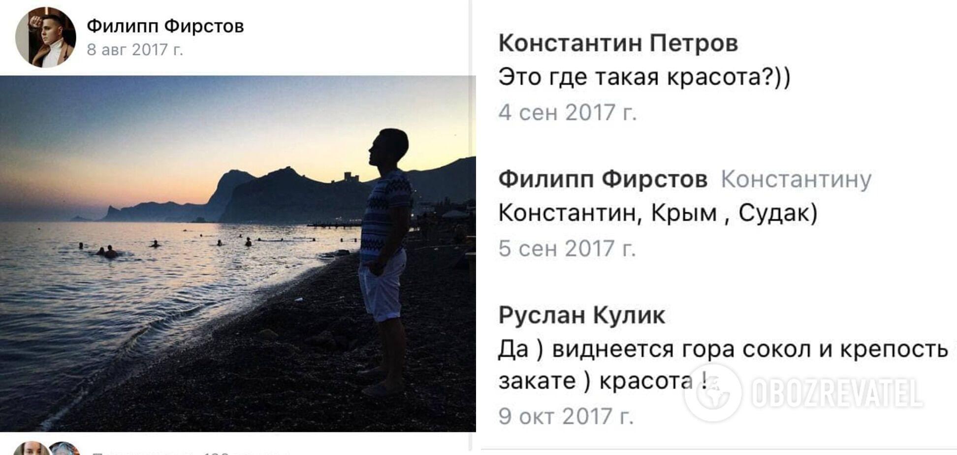 Россиянин был в Крыму.