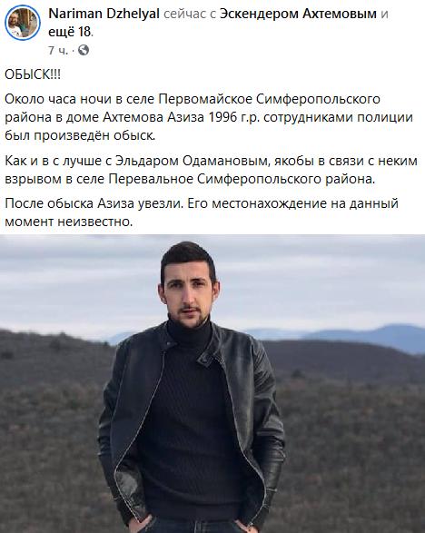Азиз Ахтемов.