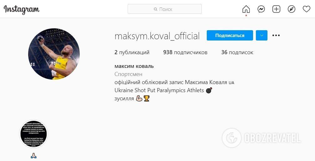 Фейковий акаунт Максима Коваля в Instagram.