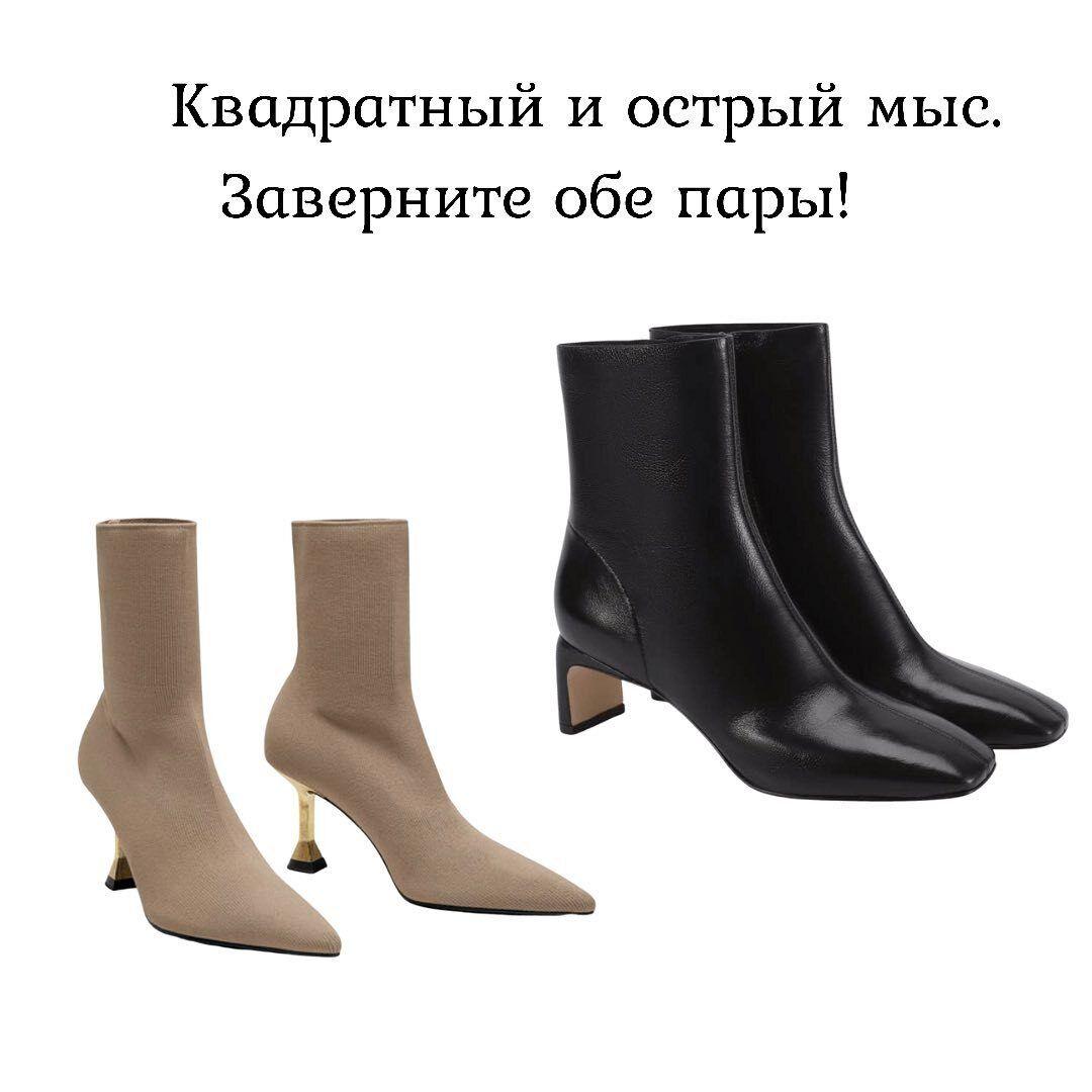 Обувь на каблуке в острым и квадратным носком.