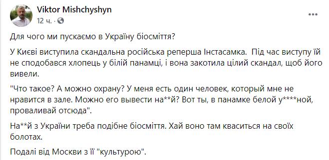 Інстасамку розкритикували в Україні