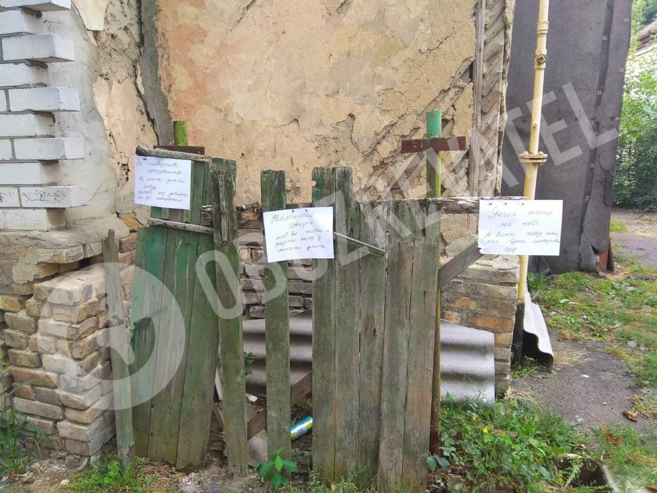 Записки на заборе