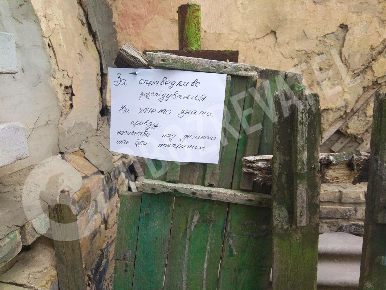 Записка на заборе у дома, где жил Андрей