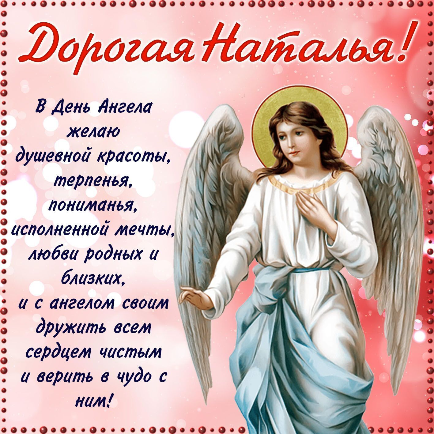 Открытка ко дню ангела Натальи