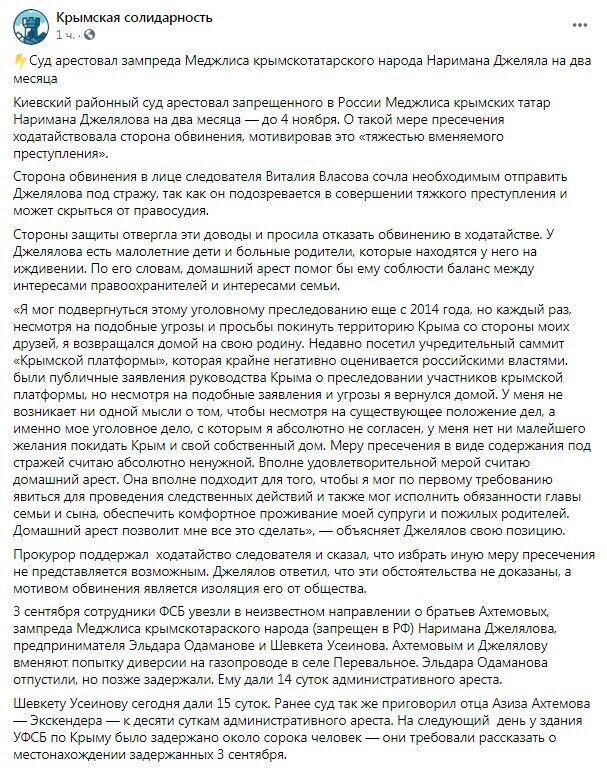 "Пост ""Кримської солідарності""."