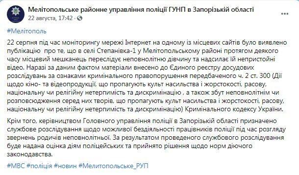Пост ГУ НП у Запорізькій області.