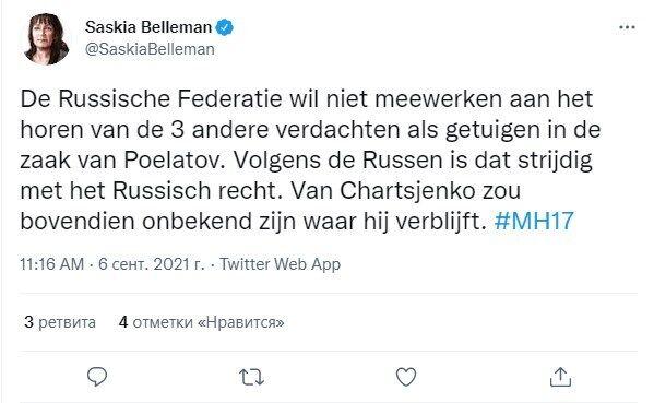 Пост Саскии Беллеман.