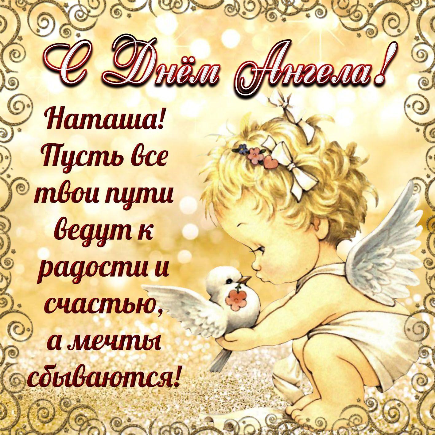 Пожелания в день ангела Натальи