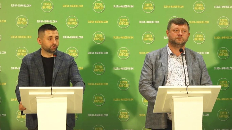 Арахамия и Корниенко на брифинге в Киеве