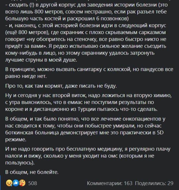 Быть онкобольным в России: зарисовка условий лечения