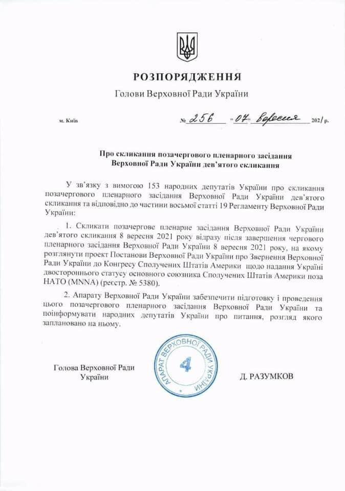 Розпорядження голови парламенту