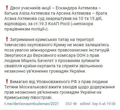 Пост Людмилы Денисовой.