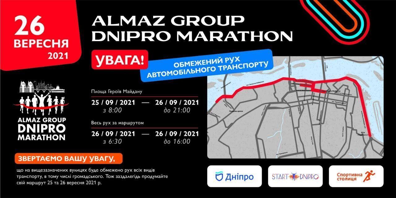 26 сентября в Днепре состоится Almaz Group Dnipro Marathon