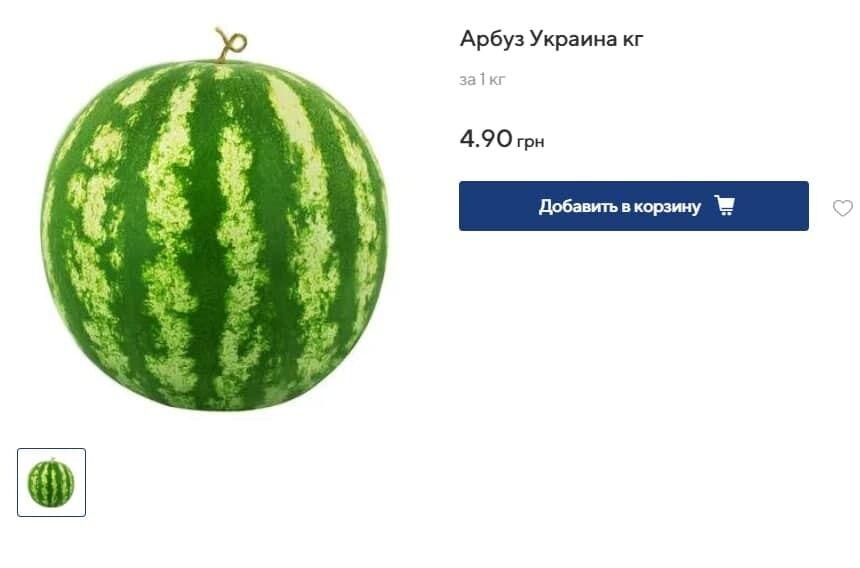 Цена арбуза в супермаркете