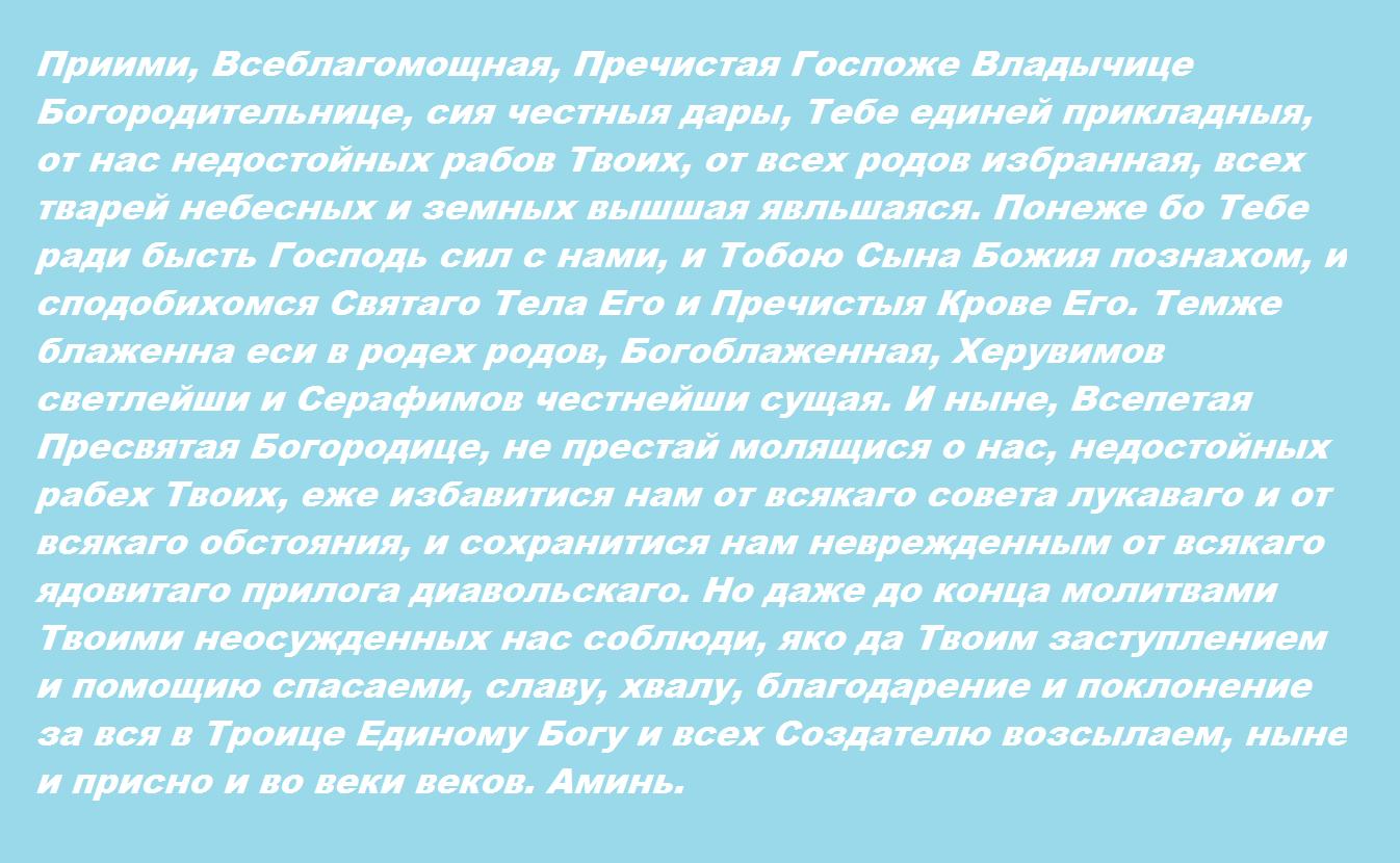 Молитва Владимирской иконе Божьей Матери