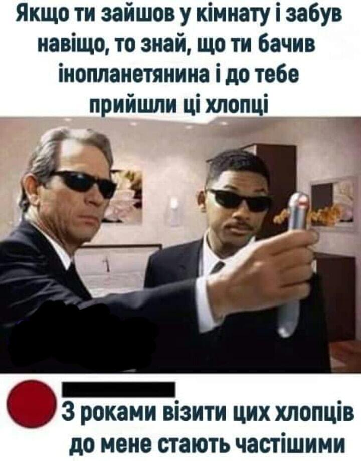 """Мем из фильма """"Люди в черном"""""""