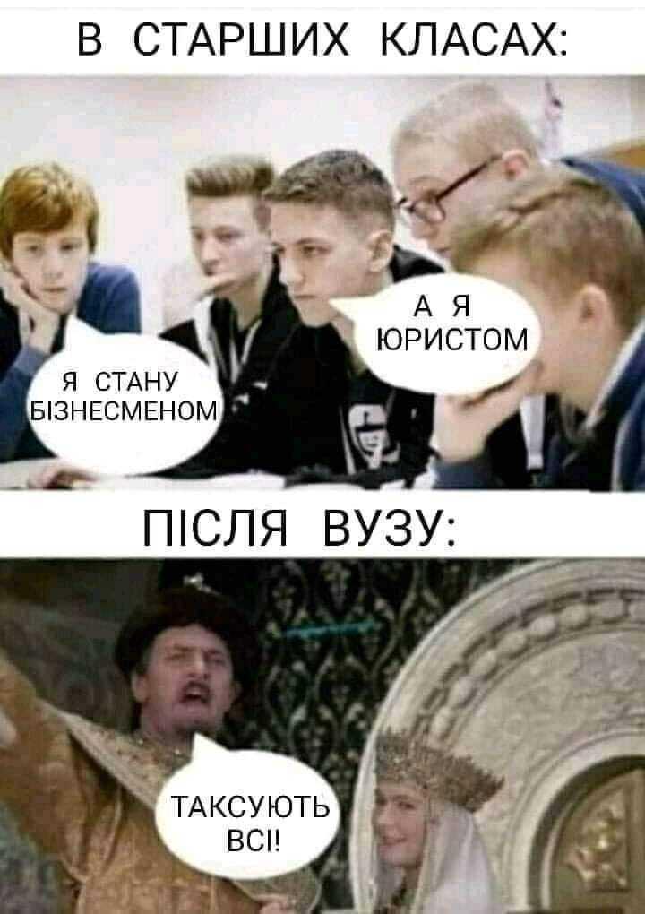 Мем про вузы