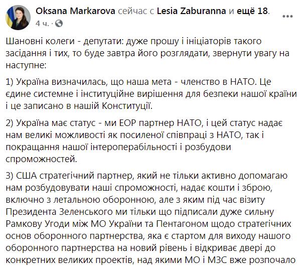 Повідомлення Маркарової в соцмережі