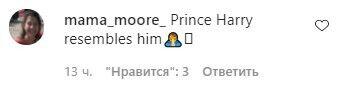 Пользователи сети остались в восторге от редкого фото принца