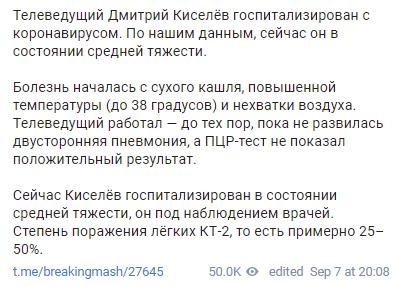 Сообщение Mash в Telegram