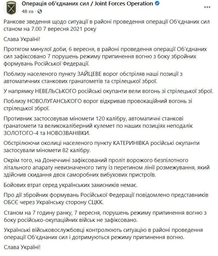 Сводка о ситуации на Донбассе за 6 сентября