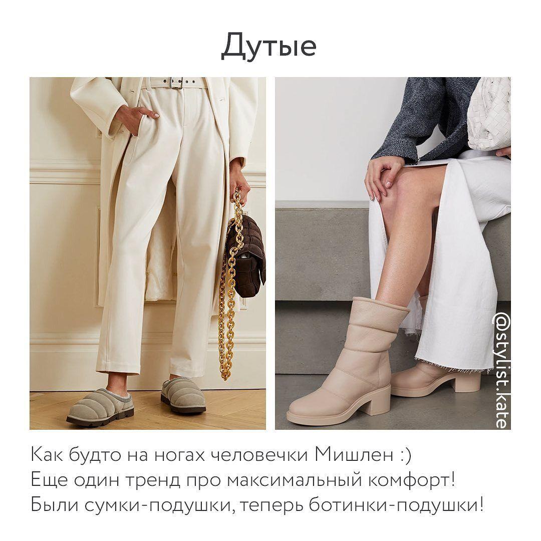 Дутая обувь в тренде