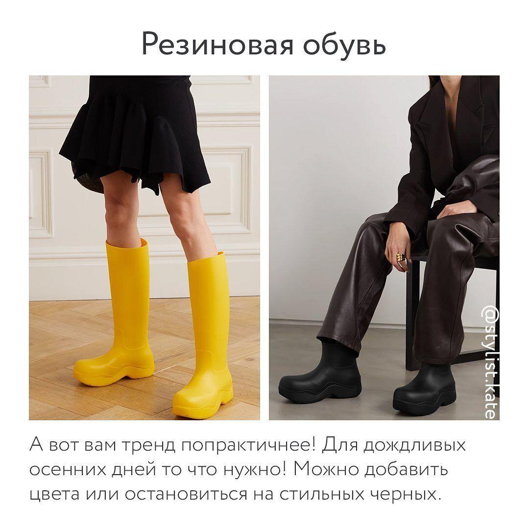 Резиновая обувь в тренде