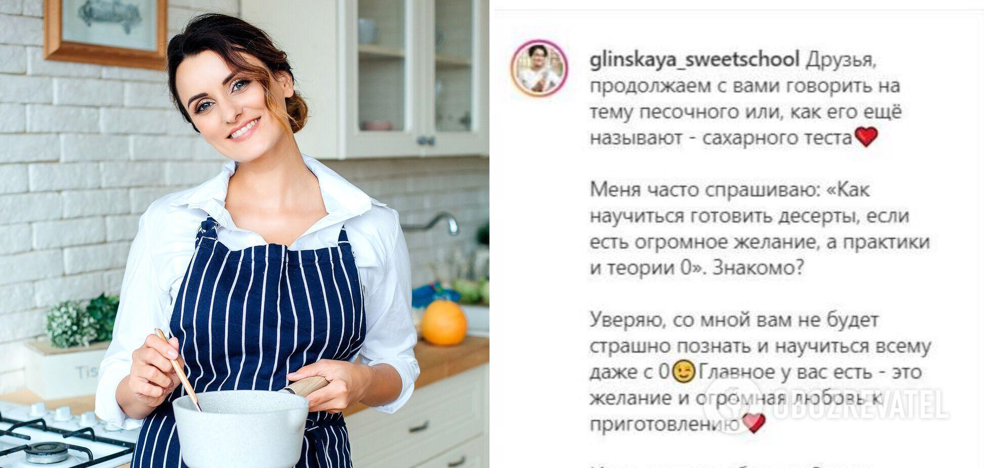 Шеф-кухарка Ліза Глинська поділилася секретами приготування